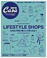 LIFESTYE SHOPS 理想の暮らしが買える店<最新版> 2017 Casa BRUTUS特別編集 (2)