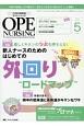 """オペナーシング 32-5 2017.5 特集:楽しくキホンのツボを押さえる!新人ナースのためのはじめての外回り""""ロードマップ"""" 手術看護の総合専門誌"""