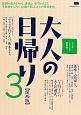 大人の日帰り (3)