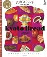 京都パンガイド+大阪・神戸・滋賀 C&Lifeシリーズ 京都の美味しいパン屋さんまとめ。