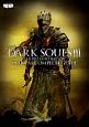 ダークソウル3 ザ・ファイアフェーズエディション 公式コンプリートガイド PS4/XboxOne/PC