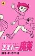 エスパー魔美 (4)