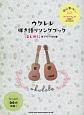 ウクレレ弾き語りソングブック はじめに弾きたい66曲 初級者ウクレレ