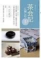 淡交テキスト 茶会記に親しむ (5)