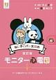 ねじ子とパン太郎のモニター心電図<改訂版> ナース専科ポケットブックシリーズ4