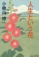 人生という花