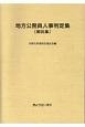 地方公務員人事判定集 平成29年 (65)