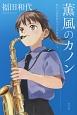 薫風のカノン 航空自衛隊航空中央音楽隊ノート3