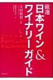 厳選・日本ワイン&ワイナリーガイド