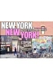 NEW YORK,NEW YORK!地下鉄で旅するニューヨークガイド