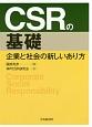 CSRの基礎 企業と社会の新しいあり方