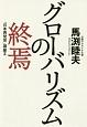グローバリズムの終焉 「日本再発見」講座2