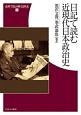 日記で読む近現代日本政治史 史料で読み解く日本史2
