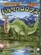 パラサウロロフス なぞのトサカをもつ恐竜