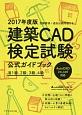 建築CAD検定試験 公式ガイドブック 2017