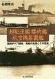 超駆逐艦 標的艦 航空機搭載艦 艦艇学入門講座/軍隊の起源とその発展