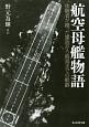 航空母艦物語 体験者が綴った建造から終焉までの航跡