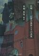長崎-記憶の風景とその表象