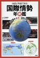 地図と写真で見る 国際情勢年度鑑 2016.4-2017.3