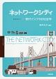 ネットワークシティ 現代インフラの社会学