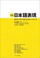 実践 日本語表現 短大生・大学1年生のためのハンドブック