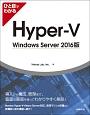 ひと目でわかるHyper-V<WindowsServer2016版> TechNet ITプロシリーズ