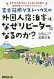富士箱根ゲストハウスの外国人宿泊客はなぜリピーターになるのか? 世界75カ国15万人の外国人旅行客を32年間受け入