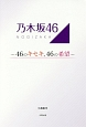 乃木坂46~46のキセキ、46の希望~
