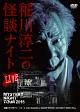 MYSTERY NIGHT TOUR 2016 稲川淳二の怪談ナイト ライブ盤