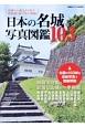 日本の名城写真図鑑103
