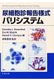 尿細胞診報告様式パリシステム