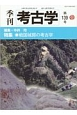 季刊 考古学 (139)
