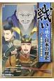戦いで読む日本の歴史 貴族から武士の世へ (1)