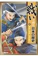 戦いで読む日本の歴史 激動の鎌倉・室町時代 (2)