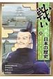 戦いで読む日本の歴史 徳川の世のはじまりと終わり (4)