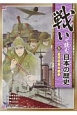 戦いで読む日本の歴史 近代日本の戦争 (5)