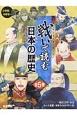 戦いで読む日本の歴史 全5巻セット