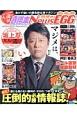 必勝本NEWS EGG<関東版> 負けず嫌いの勝負師必読マガジン!