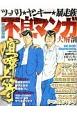 不良マンガ大解剖 日本の名作漫画アーカイブシリーズ