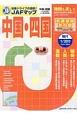 JAFマップ 中国・四国