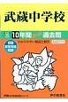 武蔵中学校 10年間スーパー過去問 声教の中学過去問シリーズ 平成30年