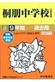 桐朋中学校 9年間スーパー過去問 声教の中学過去問シリーズ 平成30年