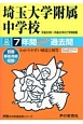 埼玉大学附属中学校 7年間スーパー過去問 声教の中学過去問シリーズ 平成30年
