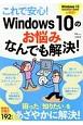 これで安心!Windows10のお悩み なんでも解決!