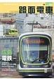 路面電車EX 路面電車を考え、そして楽しむ総合専門誌(9)