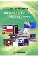 超音波フェイズドアレイ技術 実技・応用編 2017 月刊「検査技術」特別企画