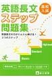 高校入試 英語長文ステップ問題集 英語長文の力がぐんぐん伸びる!3つのステップ