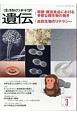 生物の科学 遺伝 71-3 2017.5