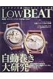 Low BEAT 業界唯一のアンティークウオッチ専門誌(11)