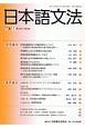日本語文法 17-1